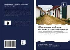 Couverture de Образование в области наследия и культурный туризм
