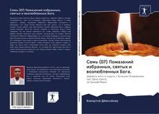 Portada del libro de Семь (07) Помазаний избранных, святых и возлюбленных Бога.