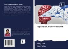 Bookcover of Поражения лицевого нерва