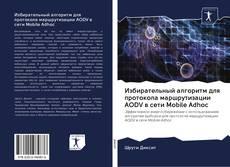 Borítókép a  Избирательный алгоритм для протокола маршрутизации AODV в сети Mobile Adhoc - hoz