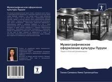 Bookcover of Музеографическое оформление культуры Пурухи