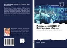 Couverture de Исследование КОВИД-19: Перспективы и образцы