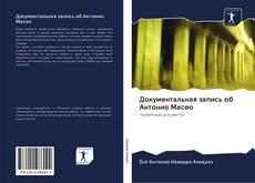 Couverture de Документальная запись об Антонио Масео