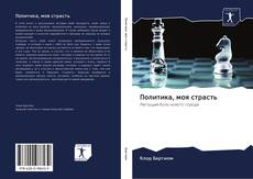 Bookcover of Политика, моя страсть