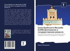 Обложка Союз Арабского Магриба (САМ) Дипломатия и государственное ремесло