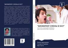 "Copertina di ""БИОМАРКЕР СЛЮНЫ И GCF"""