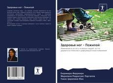 Bookcover of Здоровье ног - Пожилой