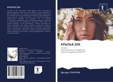 Bookcover of КРЫЛЬЯ ЗЛА