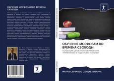 Portada del libro de ОБУЧЕНИЕ МОРФОЗАМ ВО ВРЕМЕНА СВОБОДЫ