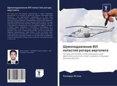 Обложка Шумоподавление BVI лопастей ротора вертолета