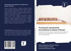Borítókép a  Усиление понимания английского языка Чтение - hoz