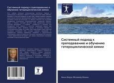 Buchcover von Системный подход к преподаванию и обучению гетероциклической химии
