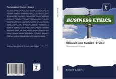 Borítókép a  Понимание бизнес-этики - hoz