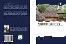 Bookcover of Антропологический театр