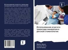 Borítókép a  Использование агрегата триоксида минералов в детской стоматологии - hoz