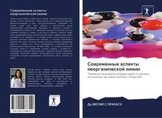 Capa do livro de Современные аспекты неорганической химии