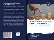 Capa do livro de ЭВОЛЮЦИОННЫЕ ИЗМЕНЕНИЯ В КОНСТРУКЦИИ МОСТА
