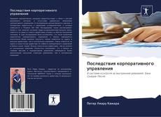 Portada del libro de Последствия корпоративного управления