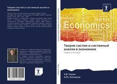 Теория систем и системный анализ в экономике kitap kapağı