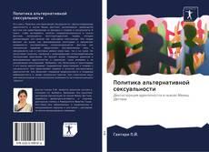 Buchcover von Политика альтернативной сексуальности