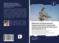 Buchcover von Двойная поляризованная широкополосная уложенная микрополосковая антенна для диапазонов S и C