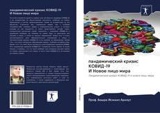 Bookcover of пандемический кризис КОВИД-19 И Новое лицо мира