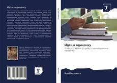 Bookcover of Идти в одиночку