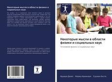 Bookcover of Некоторые мысли в области физики и социальных наук