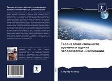 Copertina di Теория относительности времени и оценка человеческой цивилизации