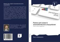 Capa do livro de Рамки для нового экономического мышления