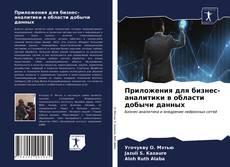 Portada del libro de Приложения для бизнес-аналитики в области добычи данных