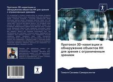 Протокол 3D-навигации и обнаружение объектов НН для зрения с ограниченным зрением的封面