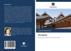 Обложка Koreaner