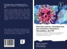 Portada del libro de Факторы риска, специфичные для пациента, болезни и процедуры, для SSI