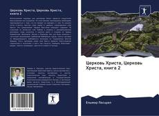 Bookcover of Церковь Христа, Церковь Христа, книга 2
