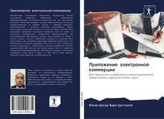Обложка Приложение электронной коммерции