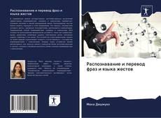 Bookcover of Распознавание и перевод фраз и языка жестов