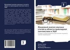 Обложка Жанровый анализ научных статей в области прикладной лингвистики и ЭЦН