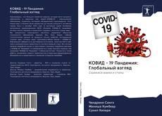 КОВИД - 19 Пандемия: Глобальный взгляд kitap kapağı