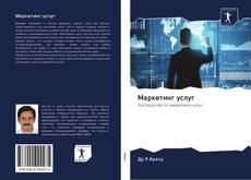 Bookcover of Маркетинг услуг