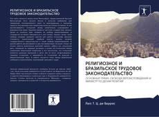 РЕЛИГИОЗНОЕ И БРАЗИЛЬСКОЕ ТРУДОВОЕ ЗАКОНОДАТЕЛЬСТВО kitap kapağı