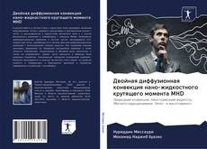 Bookcover of Двойная диффузионная конвекция нано-жидкостного крутящего момента MHD