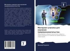 Материал ученика для изучения предпринимательства kitap kapağı
