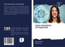 Bookcover of РОЛЬ ГЕНЕТИКИ В ОРТОДОНТИИ