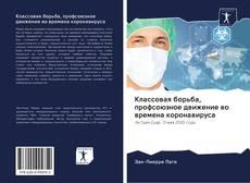 Bookcover of Классовая борьба, профсоюзное движение во времена коронавируса