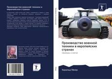 Bookcover of Производство военной техники в европейских странах