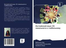 Bookcover of Английский язык: От локального к глобальному