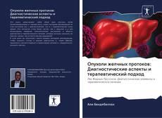 Опухоли желчных протоков: Диагностические аспекты и терапевтический подход kitap kapağı