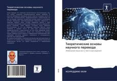 Bookcover of Теоретические основы научного перевода