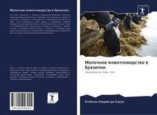 Молочное животноводство в Бразилии kitap kapağı